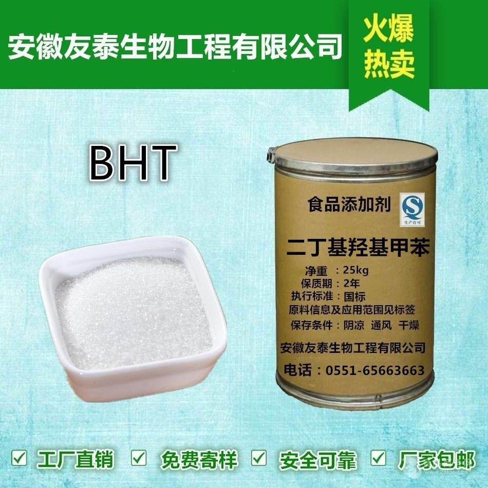 优质食品级BHT  二丁基羟基甲苯出厂价格