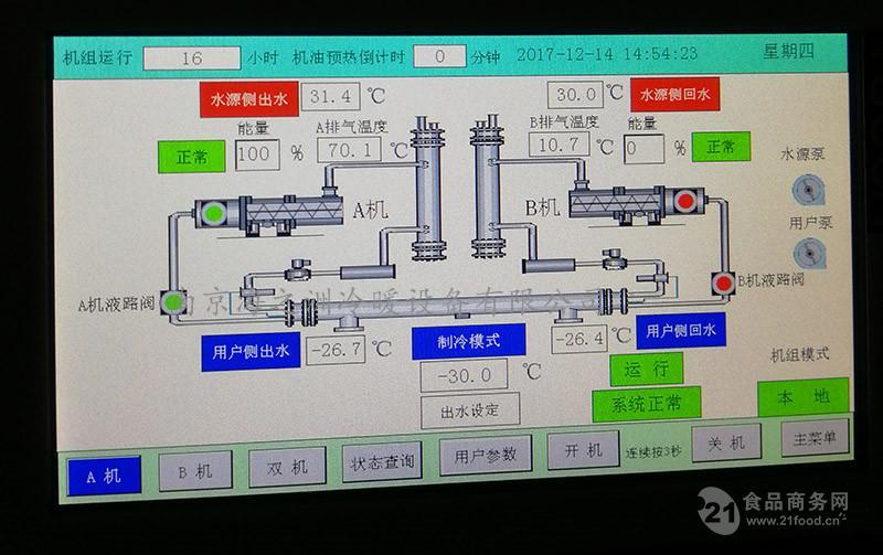 水冷螺杆式冷水机组采用的电器控制系统与制冷系统中,继电器,热