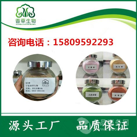 浩宇合作社 香紫苏内酯 厂家直销量大优惠 现货供应