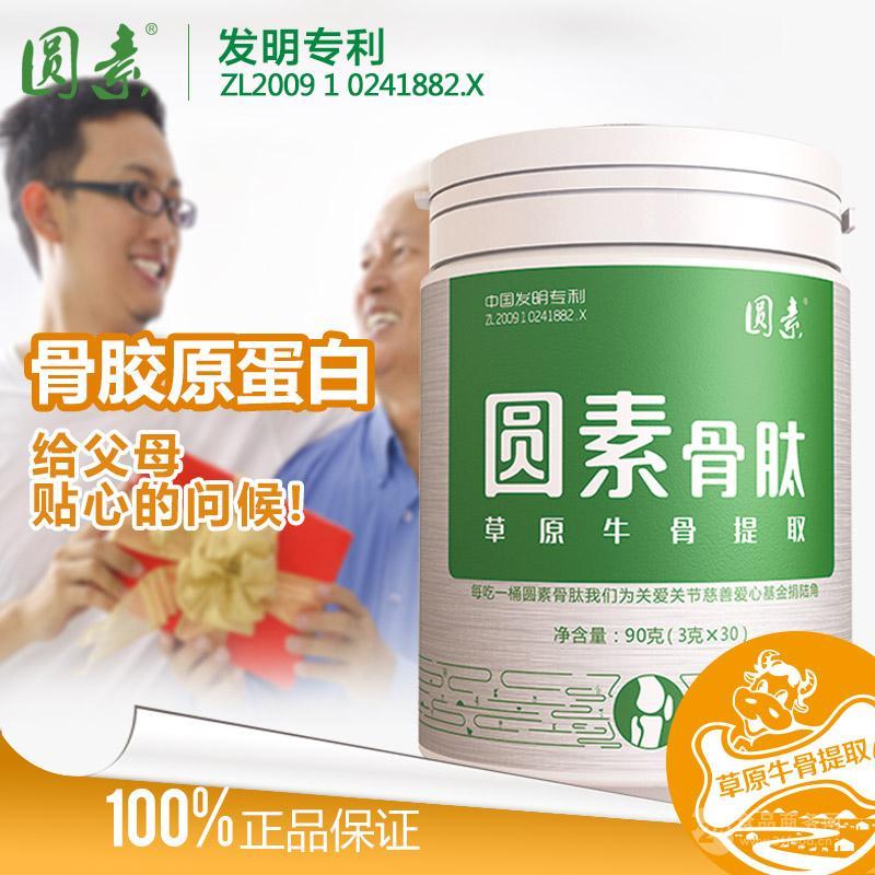 圆素牛骨胶原蛋白肽粉90g桶装