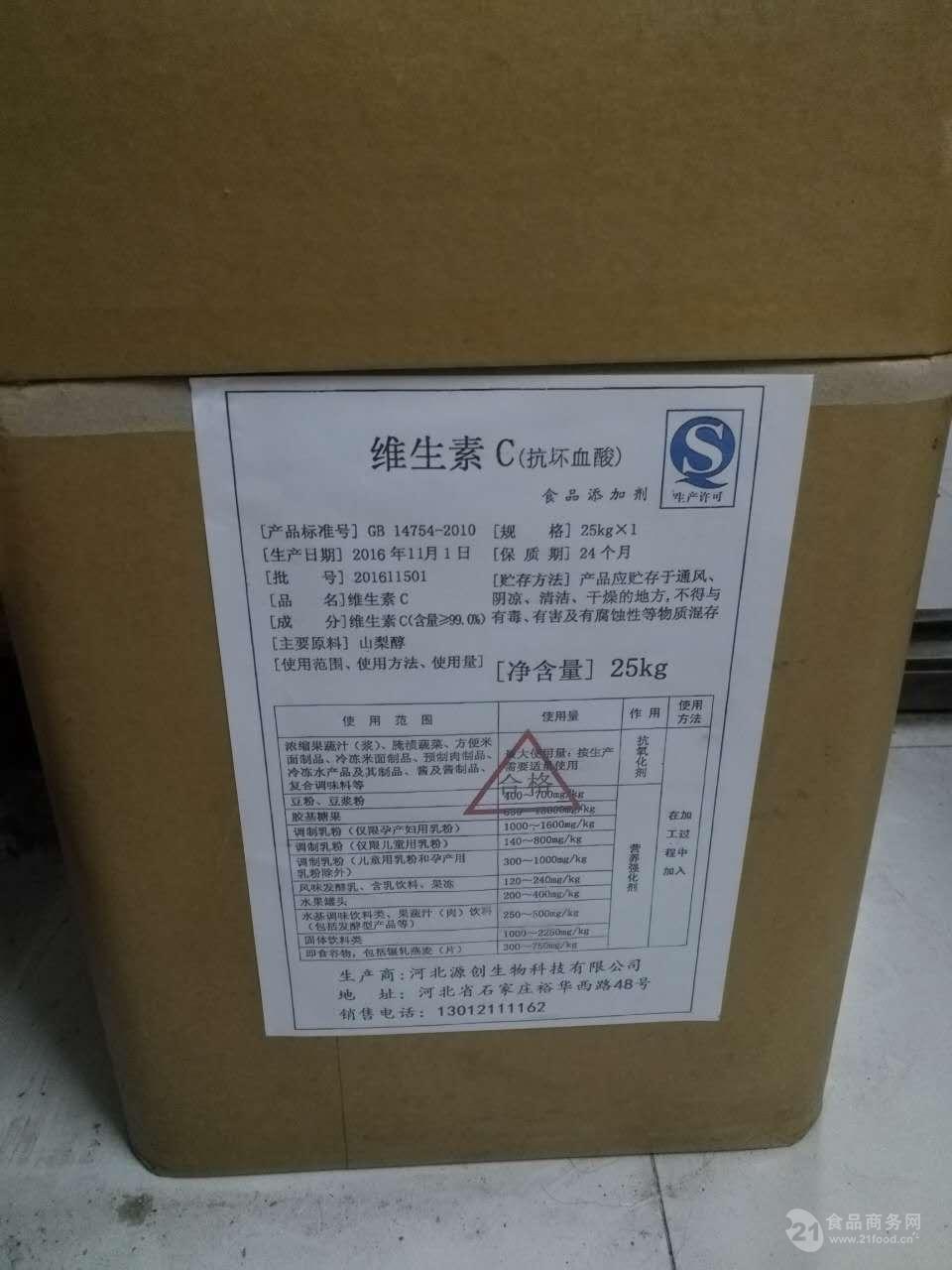陕西西安维生素C【生产厂家】
