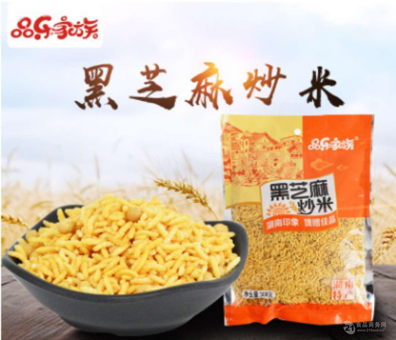品乐家族黑芝麻炒米休闲炒货零食炒米礼包