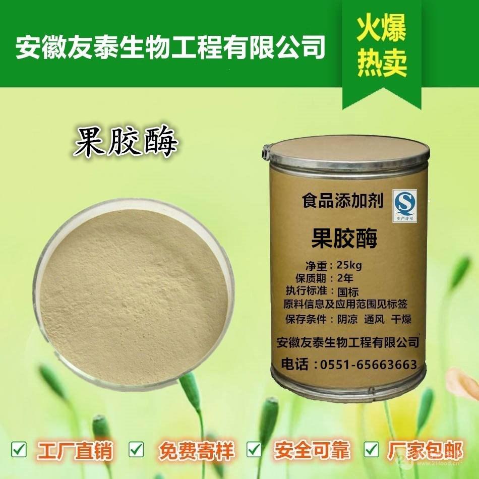优质食品级果胶酶出厂价格
