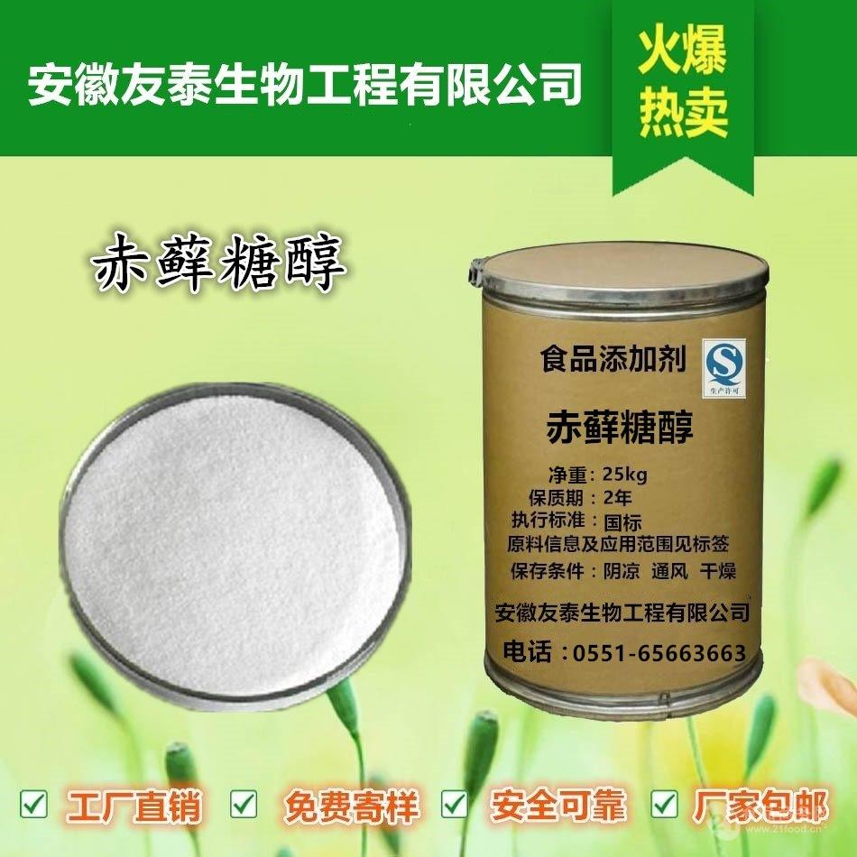 厂家直销好品质赤藓糖醇 食品级添加剂 含量99%低热量赤藓糖醇