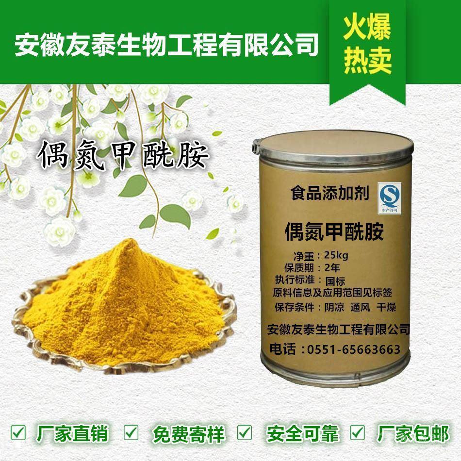 优质食品级偶氮甲酰胺出厂价格