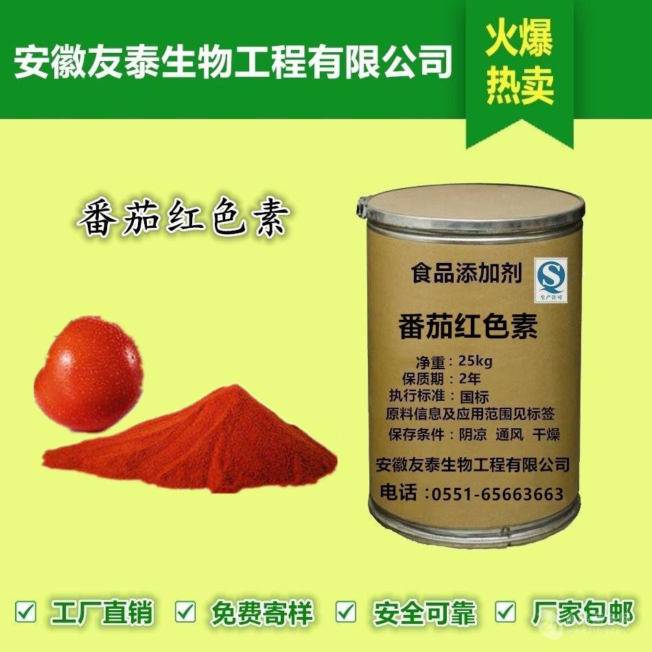 优质食品级番茄红素出厂价格