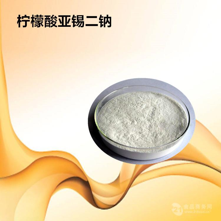 大量供应食品级柠檬酸亚锡二钠