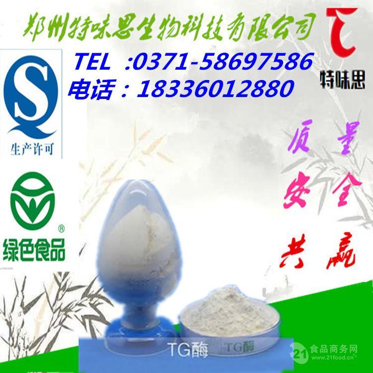供应食品级谷氨酰胺转氨酶 TG酶 的价格
