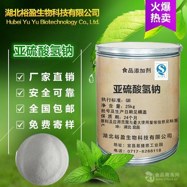 厂家直销亚硫酸氢钠 高纯度优质亚硫酸氢钠 99%含量 亚硫酸氢钠