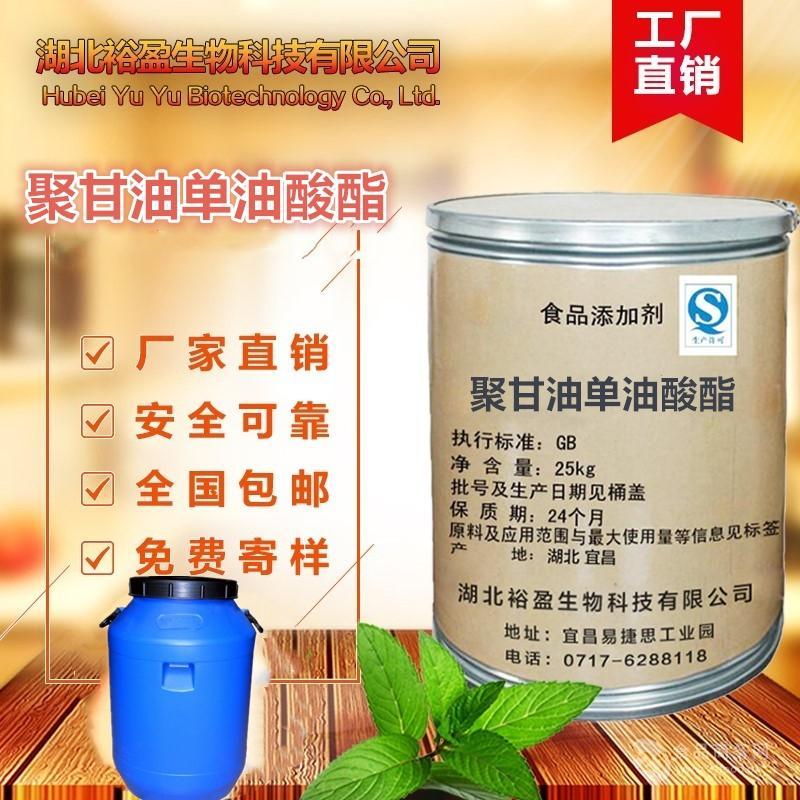 厂家直销 食品级 聚甘油单油酸酯 乳化剂 量大从优 一公斤起订