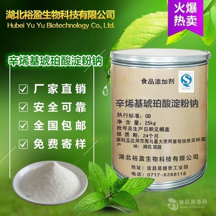 辛烯基琥珀酸淀粉钠 食品级 乳化剂 现货供应