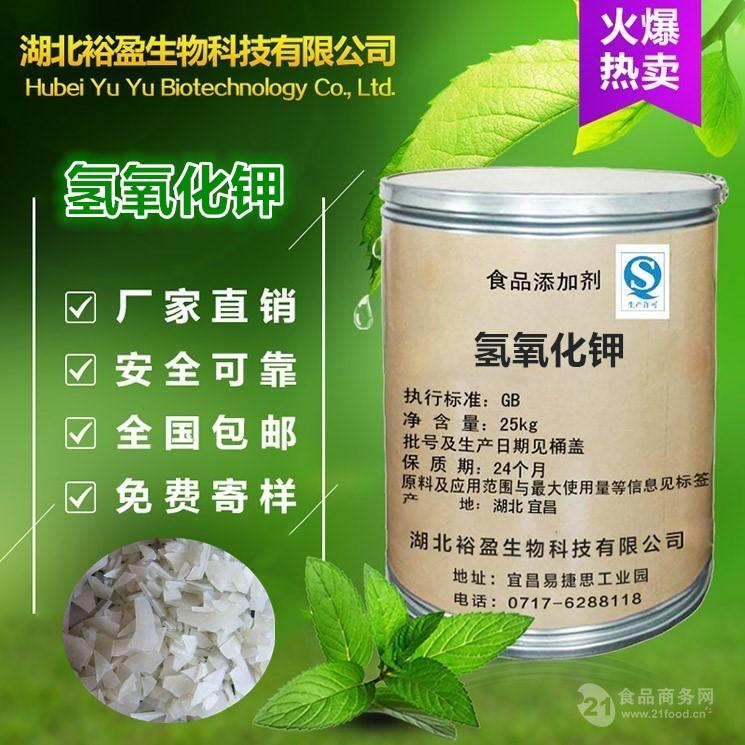厂家批发 氢氧化钾 优质 优级品国标 纯度工业级98%