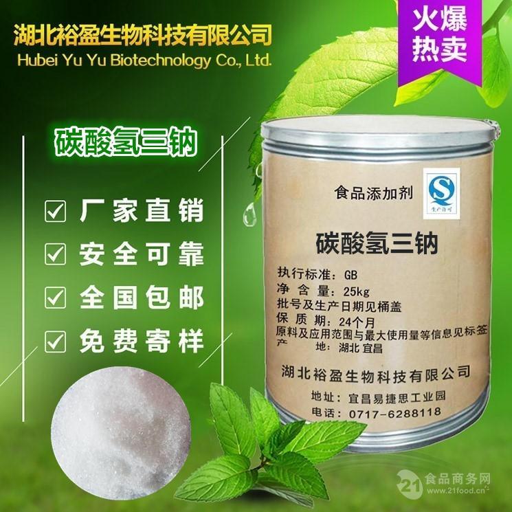 食品级碳酸氢三钠生产厂家价格 碳酸氢三钠用途用法
