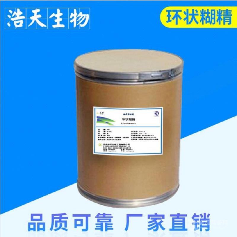 β-环状糊精 贝塔环状糊精 食品级 增稠剂 去异味 提高稳定 防潮