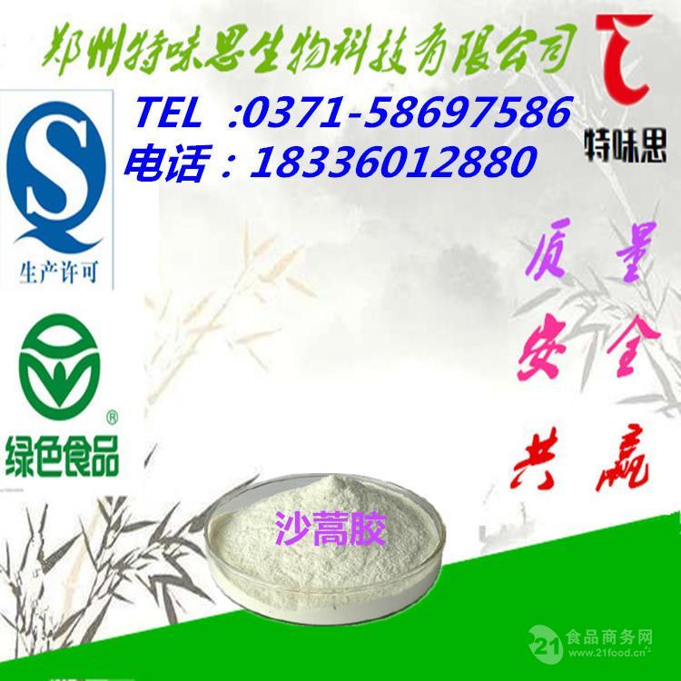 供应食品级沙蒿胶    厂家   价格