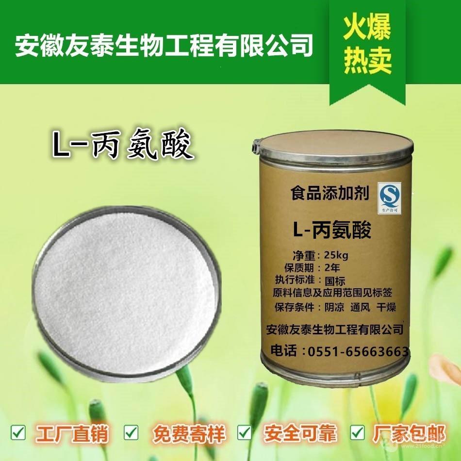 优质食品级L-丙氨酸出厂价格