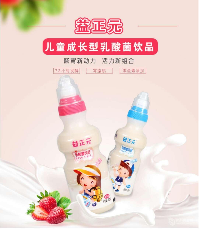 益正元200ml奶嘴瓶装乳酸菌饮料