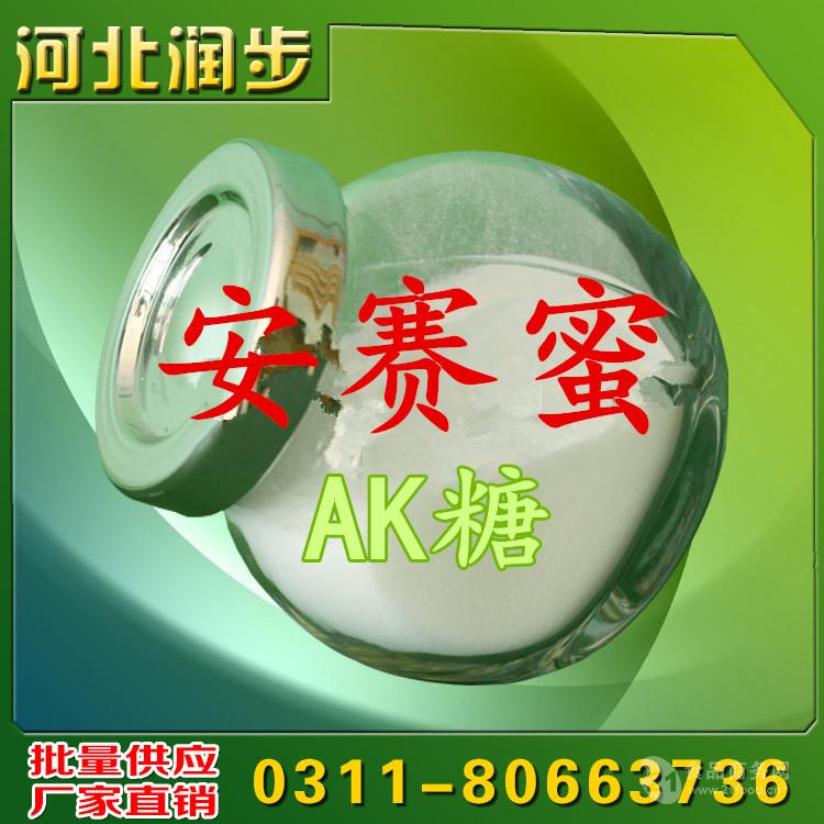 食品级安赛蜜用法用量