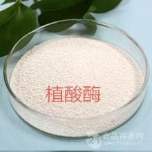 食品级植酸酶