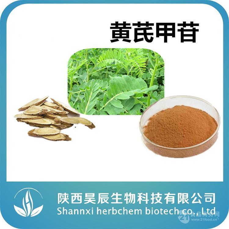 黄芪甲苷  厂家直销   现货供应品质保证