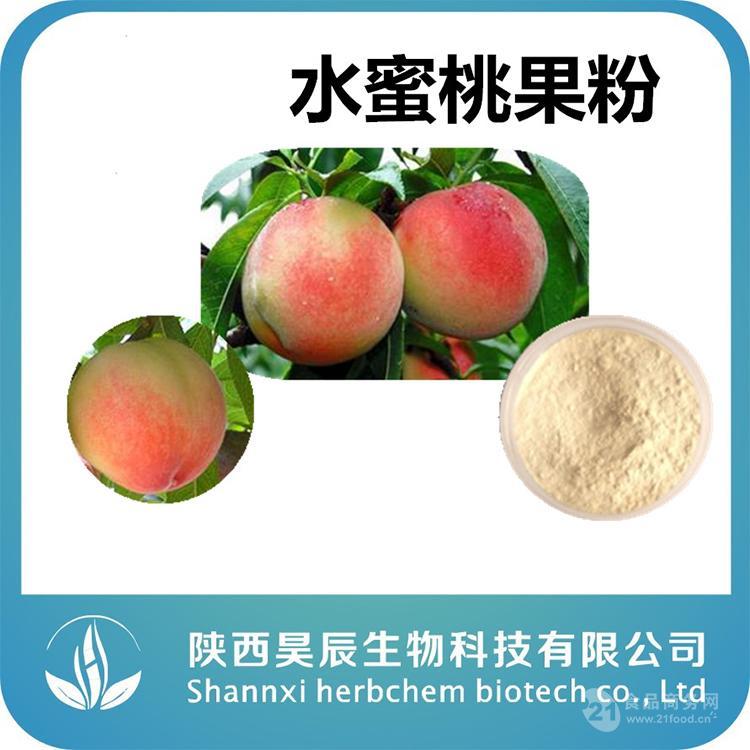 水蜜桃果粉 厂家价格  品质保证