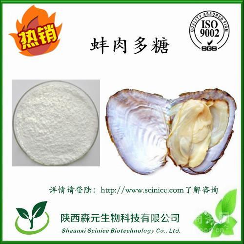 蚌肉多糖 40% 牡蛎多糖  蚌肉提取物 食品级原料 工厂现货包邮