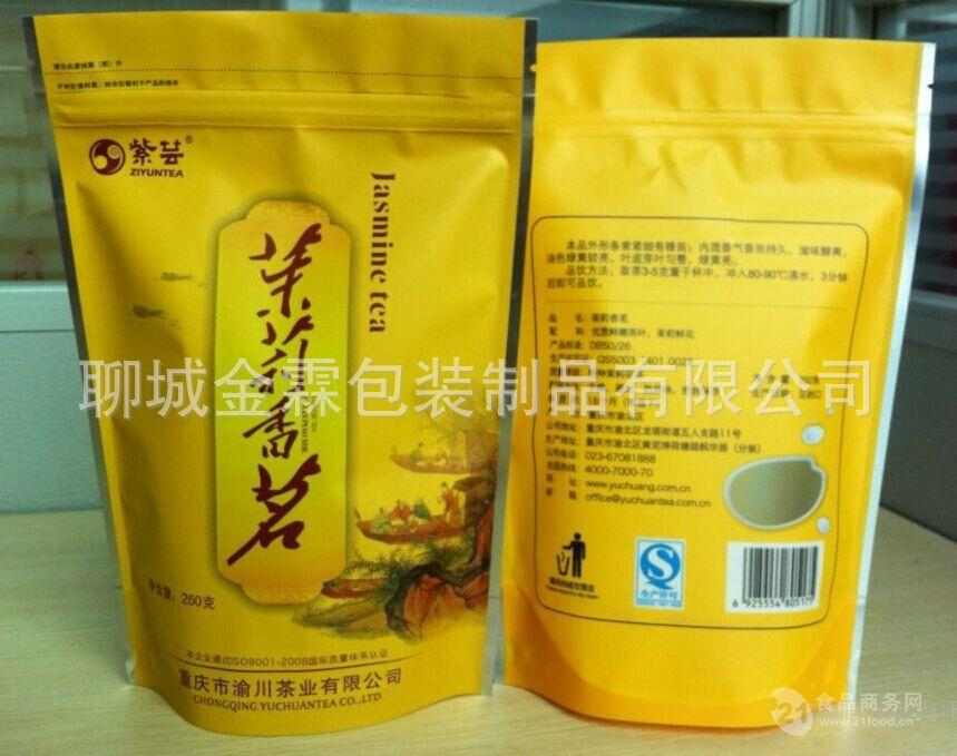 供应蓬莱茶叶包装,自立拉链茶叶袋,金霖彩印包装制品厂