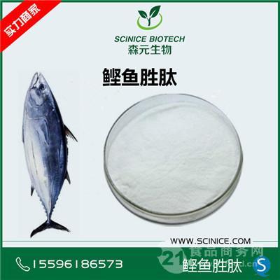 鲣鱼胜肽 98%-99% 鲣鱼胜肽粉 鲣鱼低聚肽粉 优质产品供应