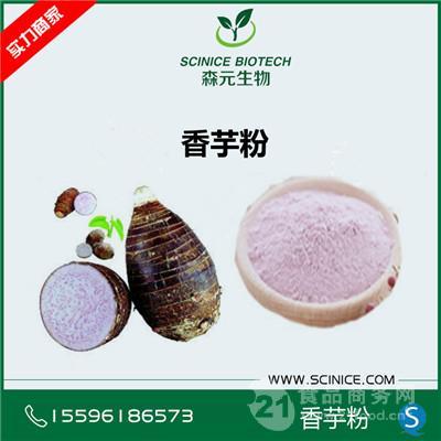 香芋粉 香芋春分 天然果蔬粉 固体饮料食品添加 长期供应
