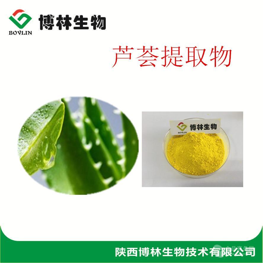 博林生物芦荟大黄素