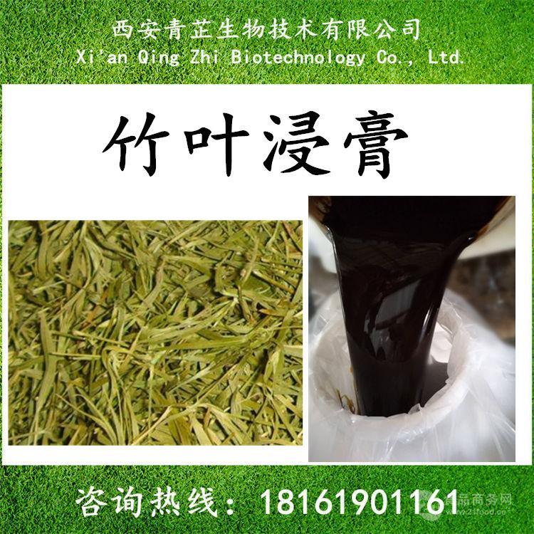 竹叶浸膏 竹叶提取液 竹叶提取物