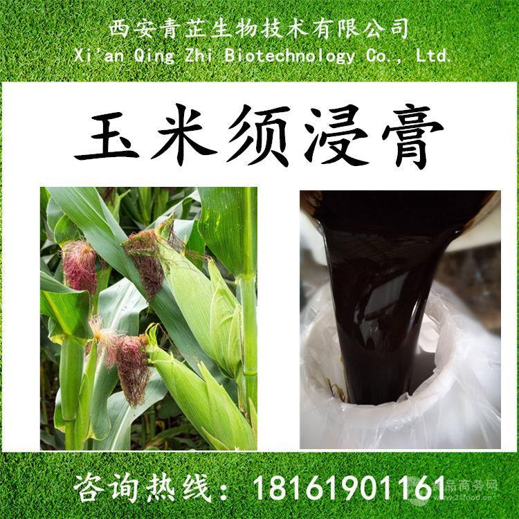 玉米须浸膏 玉米须提取液 玉米须提取物