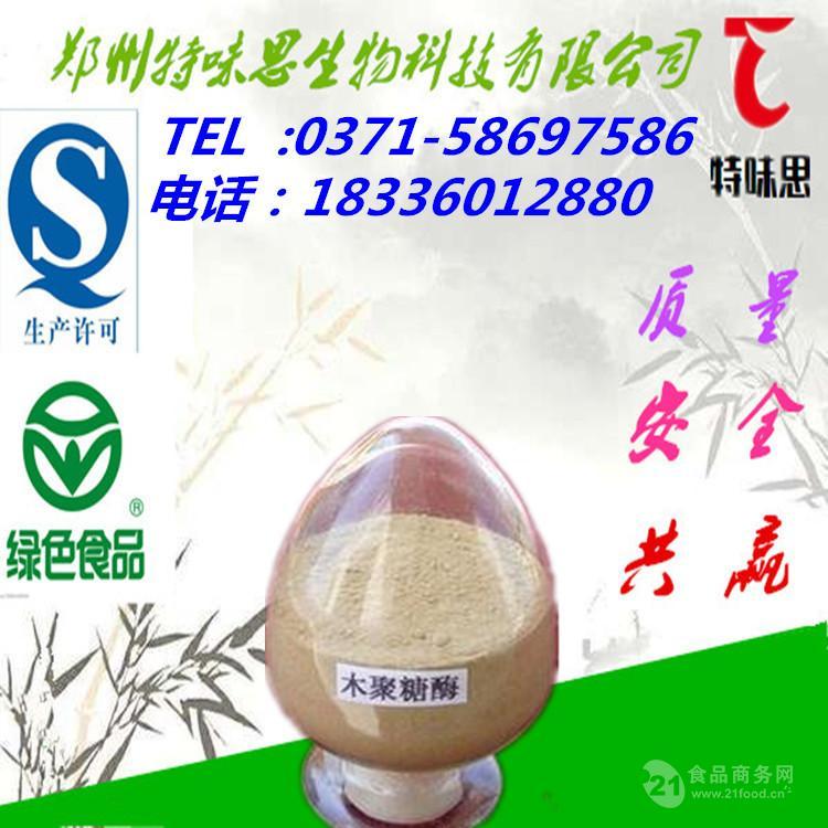 食品级木聚糖酶厂家价格