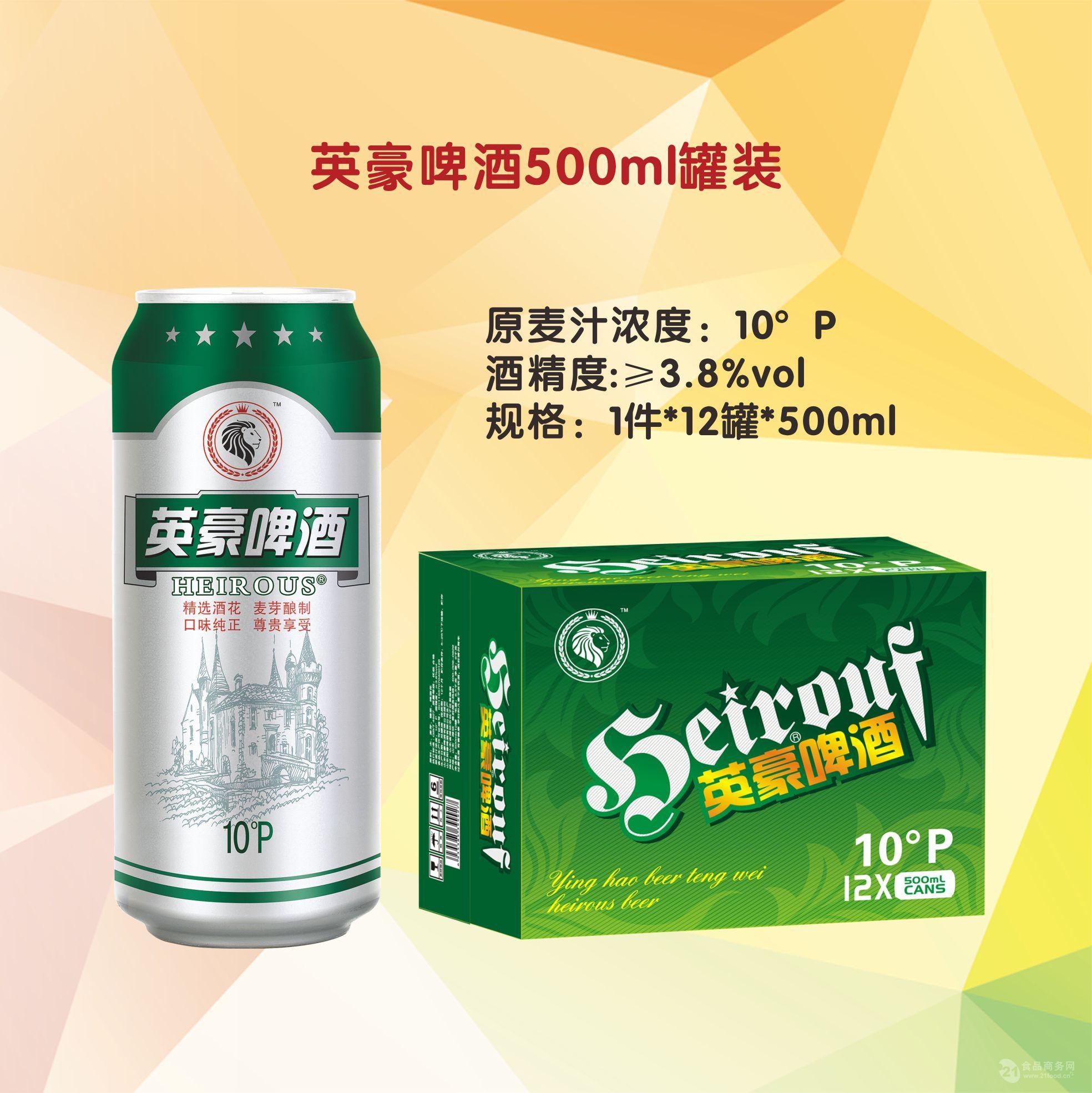 500ml罐装啤酒厂家直供  全国代理加盟