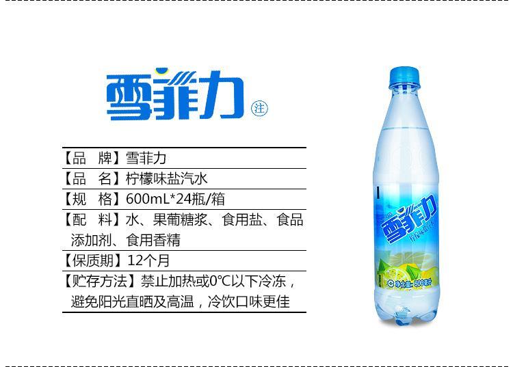 上海雪菲力盐汽水厂家 雪菲力盐汽水工厂地址-雪菲力联系电话