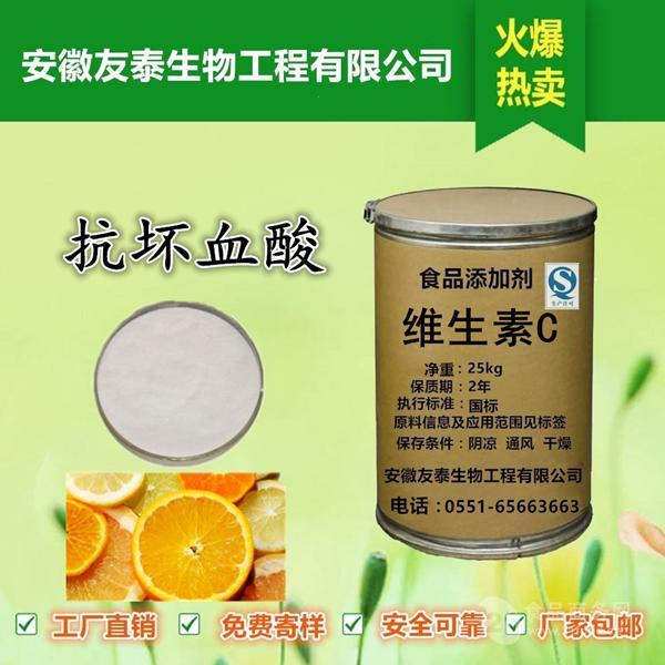 优质食品级抗坏血酸  维生素C出厂价格