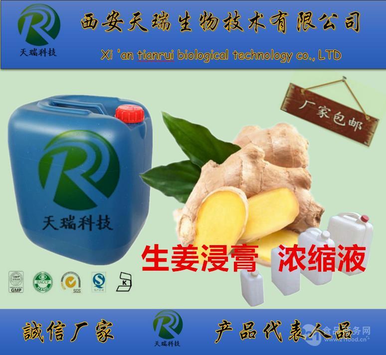 生姜/干姜浸膏固形物含量33.3%现做品质美丽好评多多