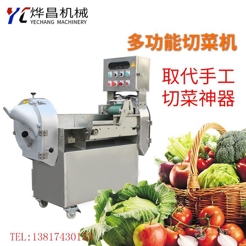 多功能切菜机 食堂专用切菜机 食品厂切菜机