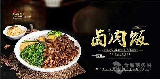 爱尚卤肉饭|黄焖鸡米饭|排骨米饭|各种炸串