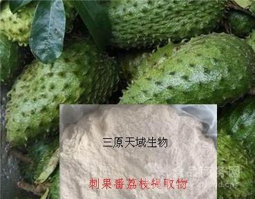 刺果番荔枝提取物