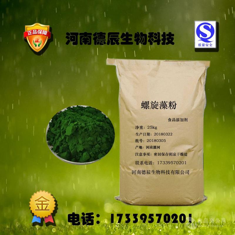 食品级螺旋藻粉生产厂家正品保证