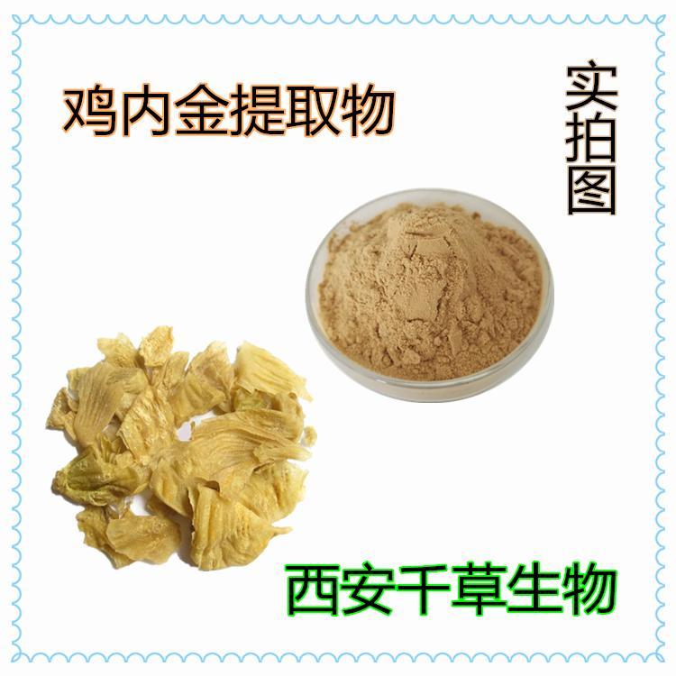 鸡内金提取物水溶粉 厂家生产天然提取物定做浓缩流浸膏
