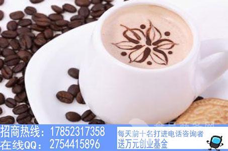 山西开一家转角咖啡加盟店多少钱
