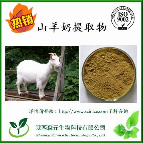 纯天然山羊奶提取物 山羊奶粉 工厂现货1kg包邮寄