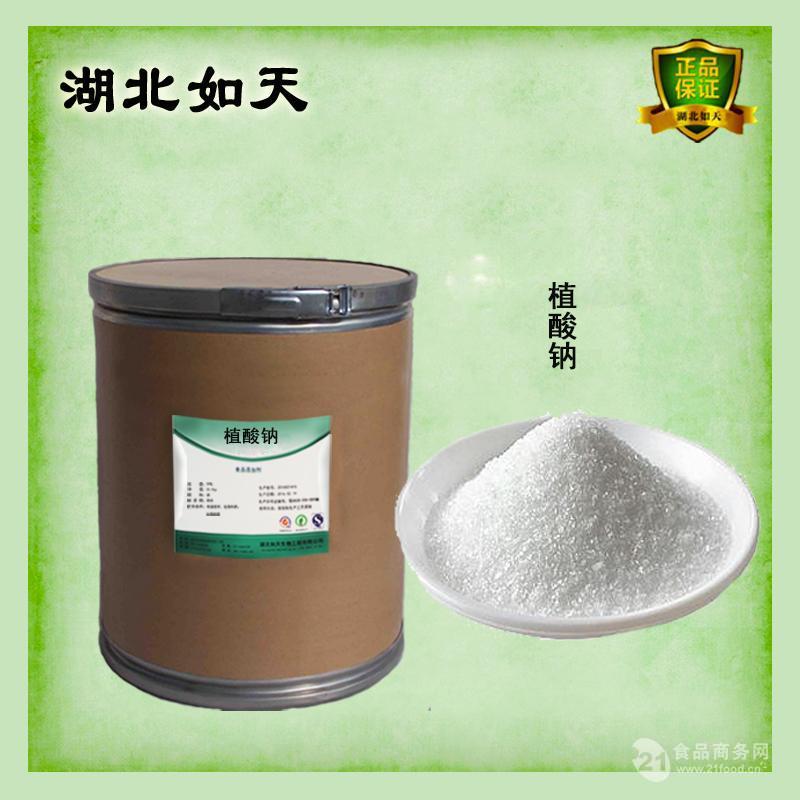 湖北武汉食品级粉末植酸钠