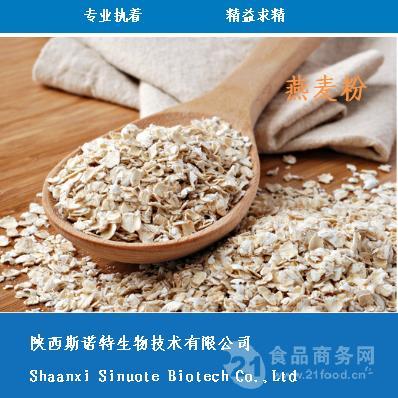 燕麦葡聚糖 70% 燕麦提取物