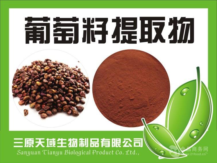全水溶 葡萄籽提取物 OPC95%UV 原花青素95%