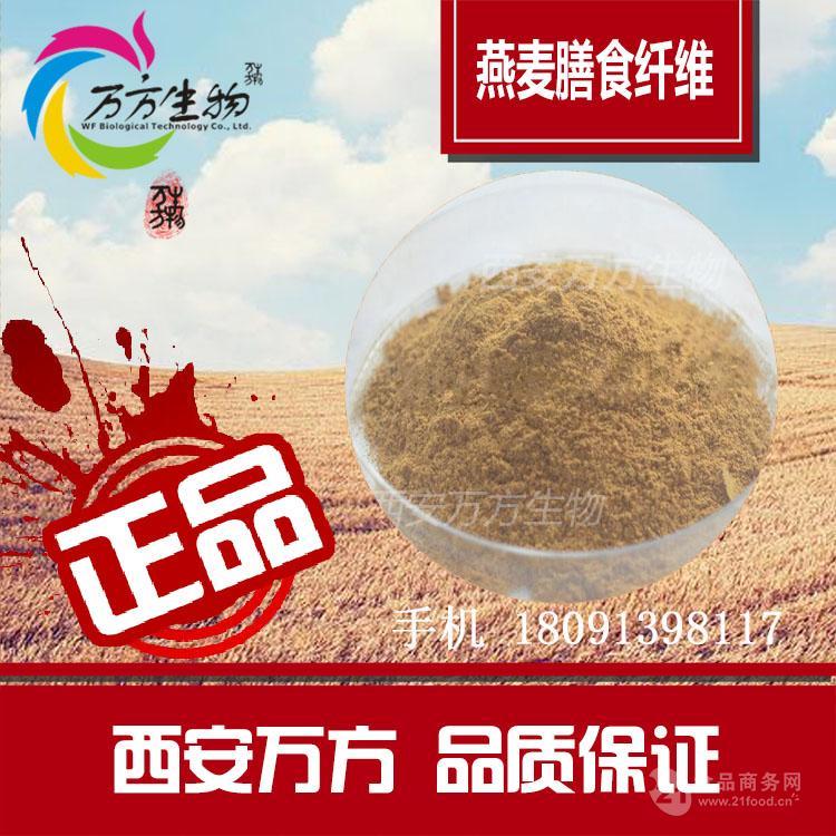 燕麦膳食纤维60%  多种规格   燕麦粉 厂家批发价格