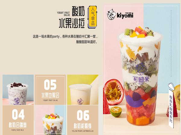 酸奶加盟店怎么样 可呦米加盟店