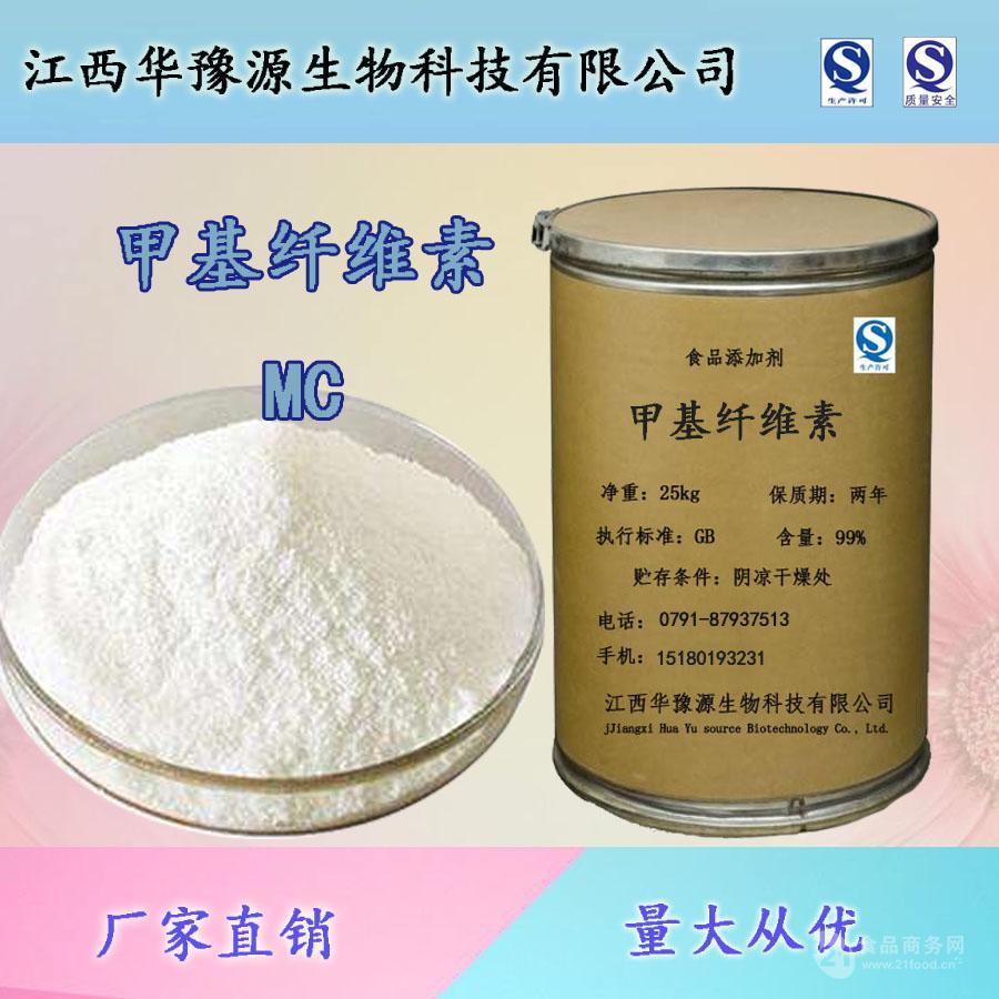 食品级甲基纤维素/MC